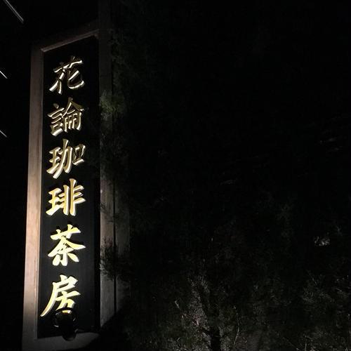 花論珈琲茶房 藻岩本店