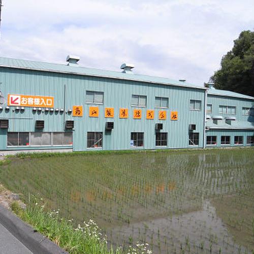 高山製菓(株)