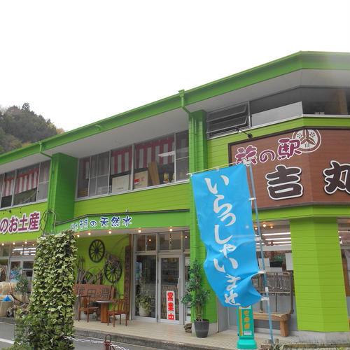 旅の駅 吉丸