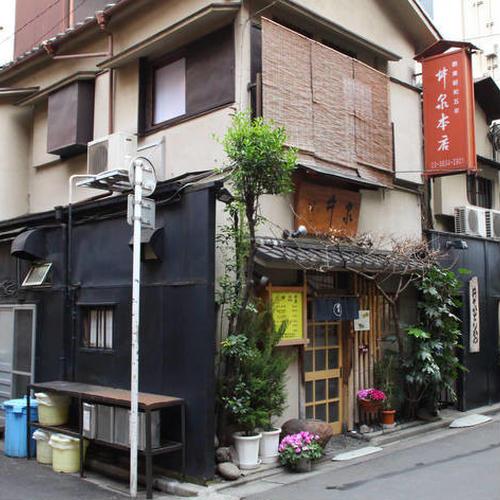 井泉 本店 (いせん)