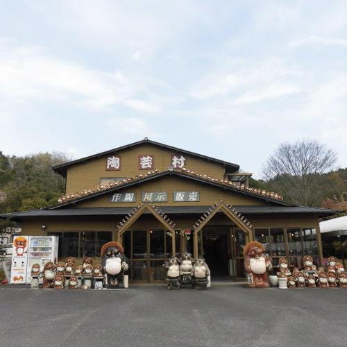 信楽陶芸村