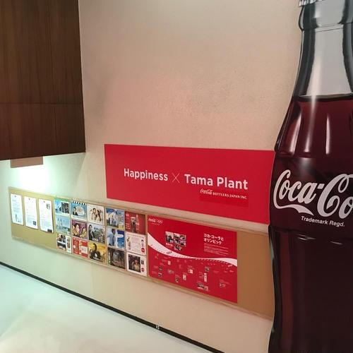 コカ・コーライーストジャパンプロダクツ(株) 多摩工場