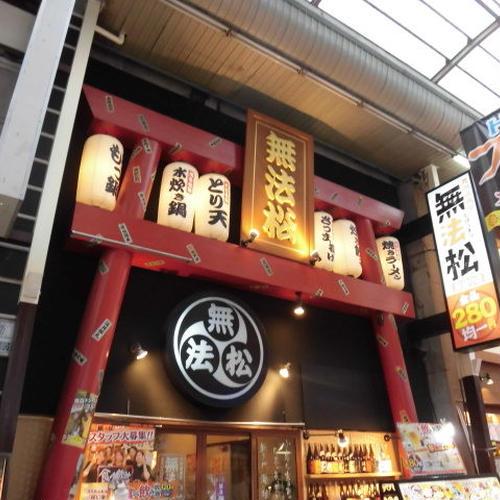 九州居酒屋 無法松 梅田東通り店