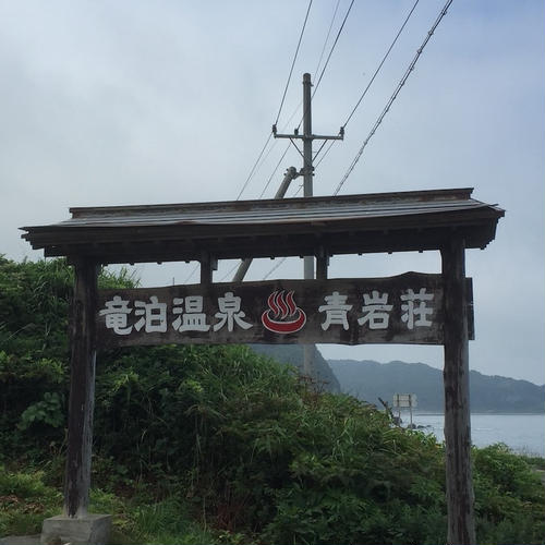 竜泊温泉青岩荘