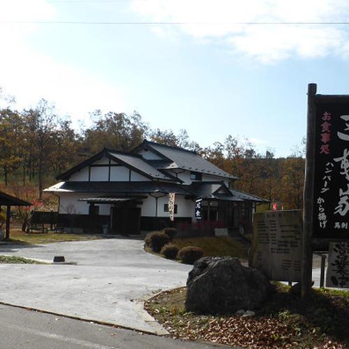 三軒家 わいた山麓麻生釣店