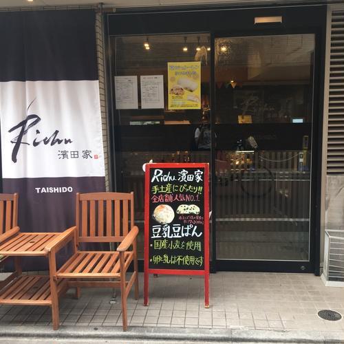 小麦と酵母 濱田家 太子堂店
