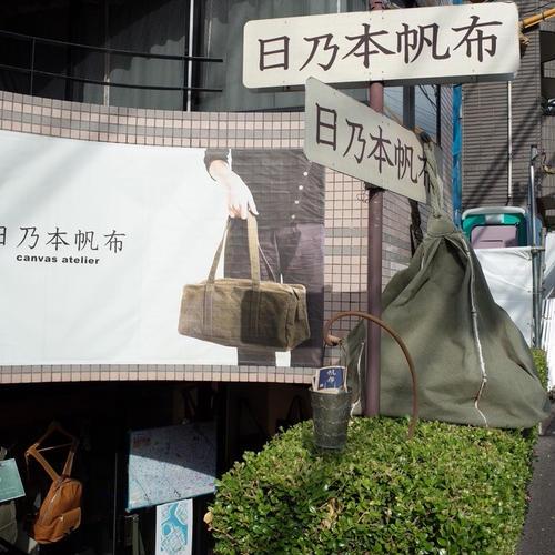 日乃本帆布 谷中店