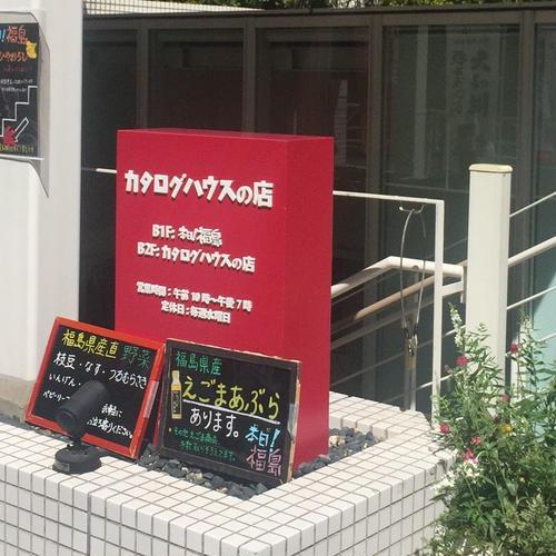 カタログハウスの店 東京店