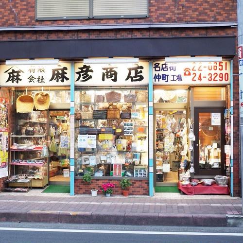 (有)麻彦商店