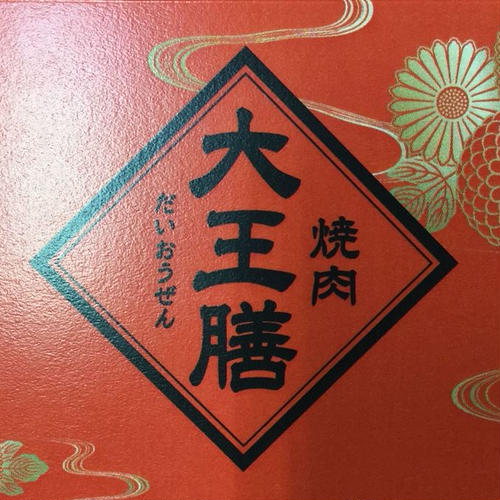 大王膳池田店