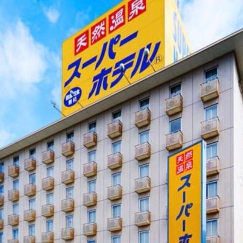 スーパーホテル門真