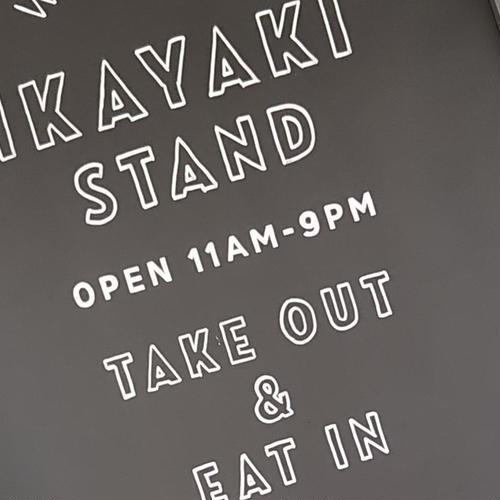 Ikayaki STAND イカヤキスタンド お台場店