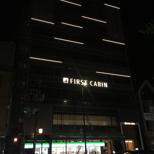 ファーストキャビン京都三条