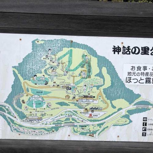 霧島神話の里公園
