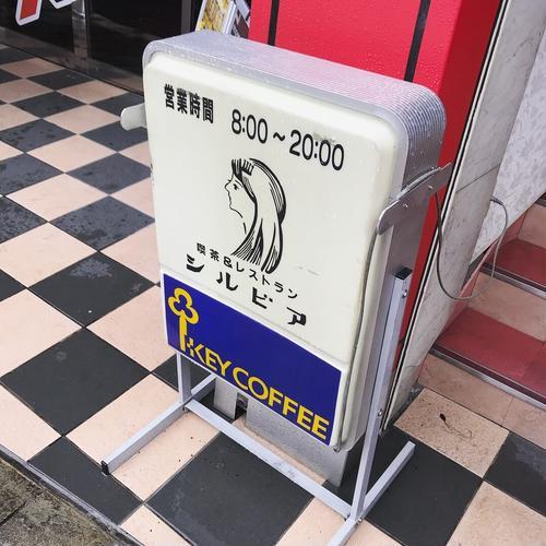 喫茶シルビア西新井店