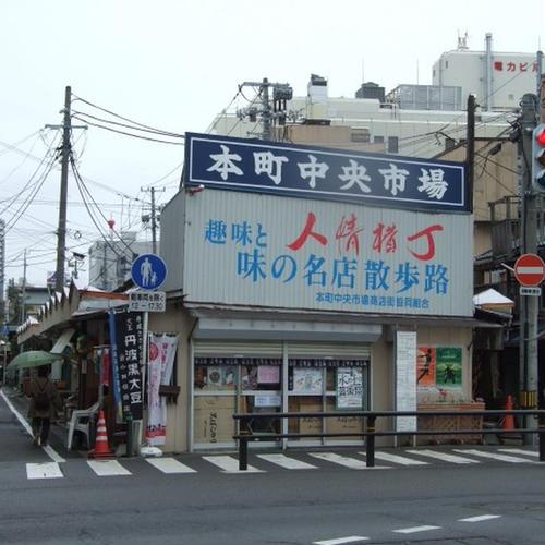 人情横町(本町中央市場商店街協同組合)