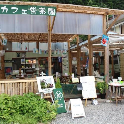 和・カフェ蛍茶園