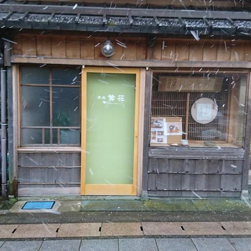 茶房 鶯花 -kanrindo-