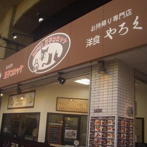 洋食やろく テイクアウト専門店