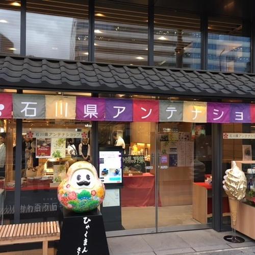 いしかわ百万石物語・江戸本店