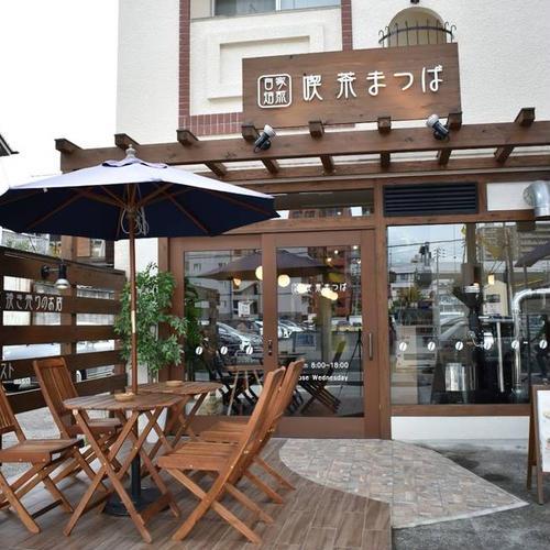 喫茶 まつば【カフェ/喫茶店/コーヒー専門店/カフェ /小倉トースト/円頓寺商店街/西区】