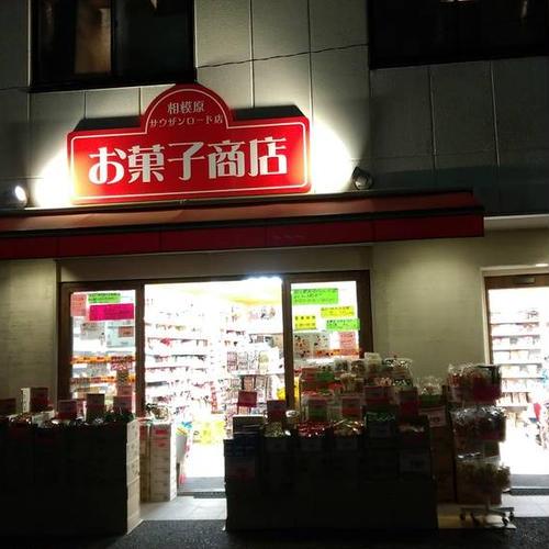 お菓子商店 小田急相模原サウザンロード店
