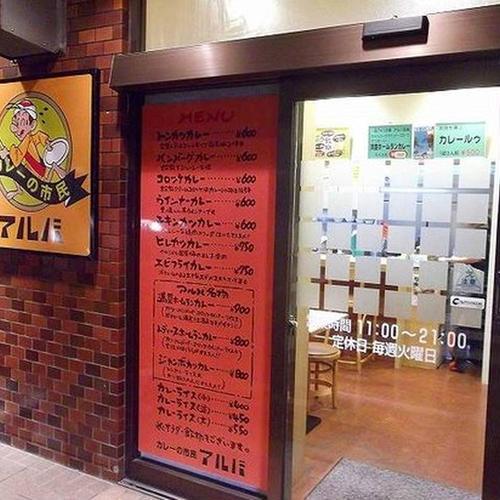 カレーの市民 アルバ 小松本店