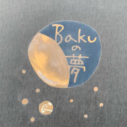 bakuの夢