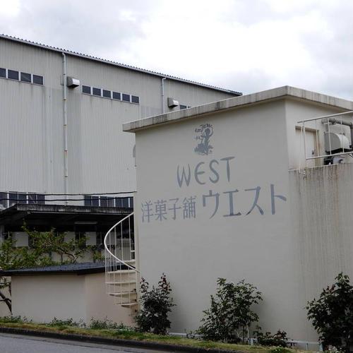洋菓子舗ウエスト 一宮工場直売店