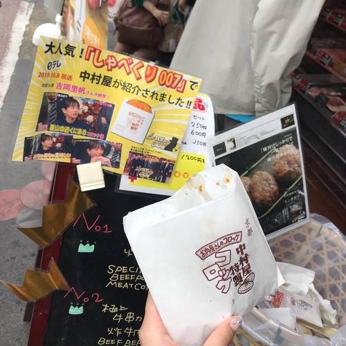 中村屋総本店