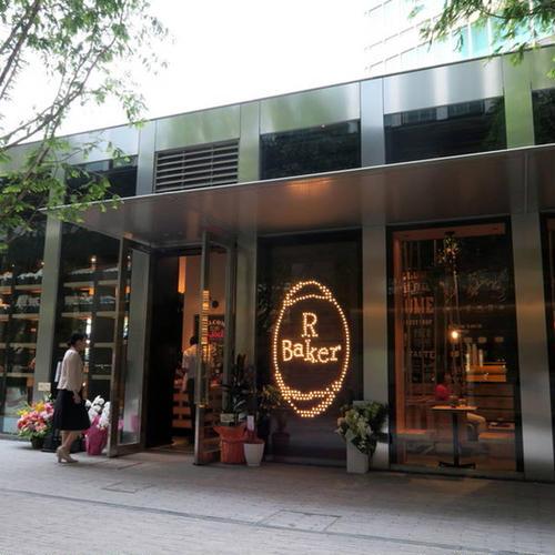 R Baker Inspired by court rosarian みなとみらい店