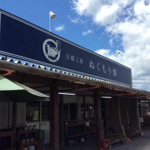 ランチ カフェ 豆腐工房ぬくもり畑