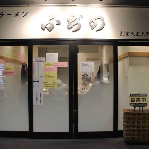 ふぢの 豊洲新市場店