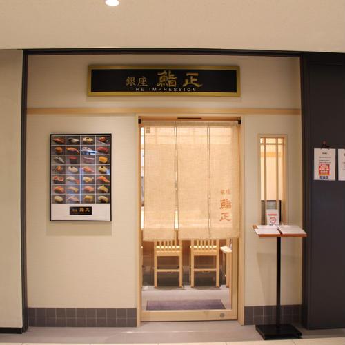 銀座鮨正 THE IMPRESSION 豊洲市場店