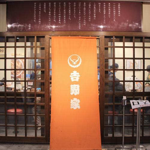 吉野家 豊洲市場店