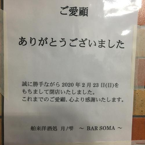 舶来洋酒処 月ノ雫 ~ BAR SOMA ~
