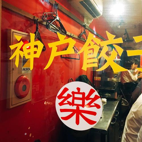 神戸餃子・楽