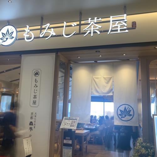 もみじ茶屋 三井アウトレット 横浜ベイサイド店