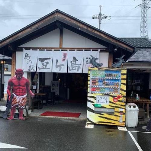 島の駅 豆ヶ島