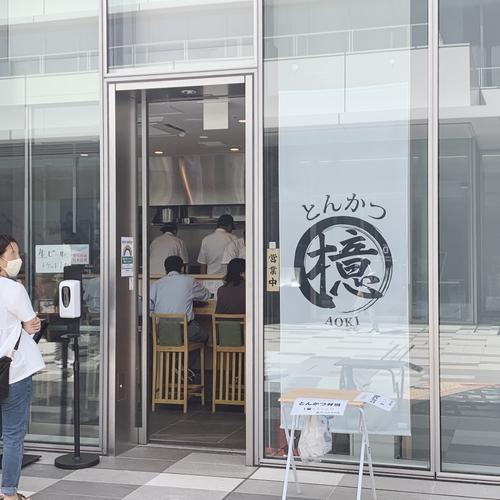 とんかつ檍(あおき)- 羽田イノベーションシティ店