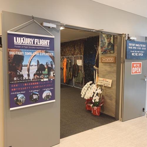 LUXURY FLIGHT 羽田イノベーションシティ店