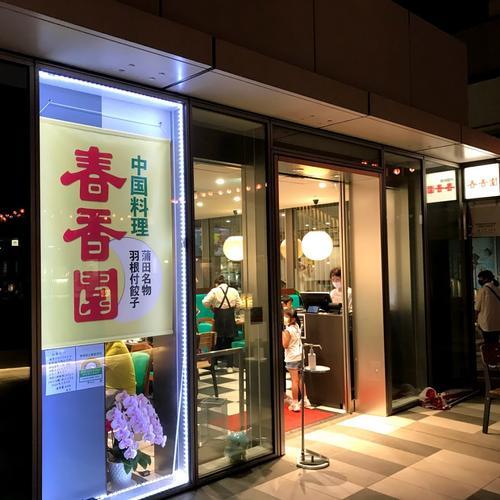 春香園 羽田イノベーションシティ店
