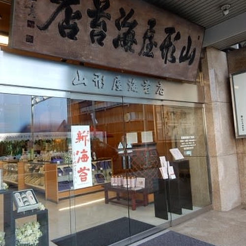 山形屋海苔店 京橋本店
