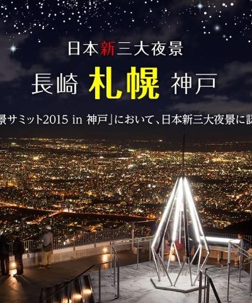 札幌市内1日旅行プラン(日本酒つき)