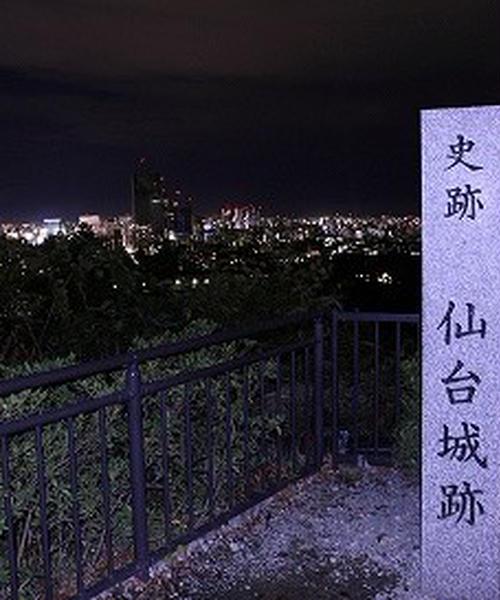 仙台城址は夜に行け!おすすめ夜景スポット!
