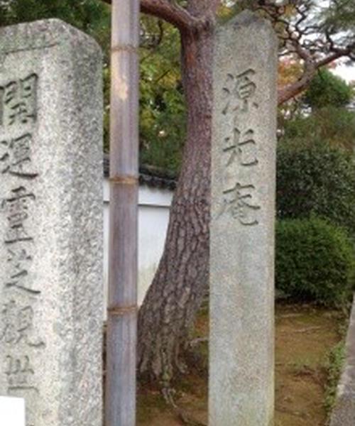 京都、紅葉が楽しみな源光庵、光悦寺、常照寺