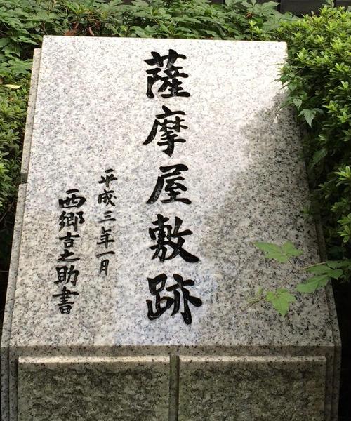 東京で感じる薩摩人!薩摩藩邸跡地めぐり。