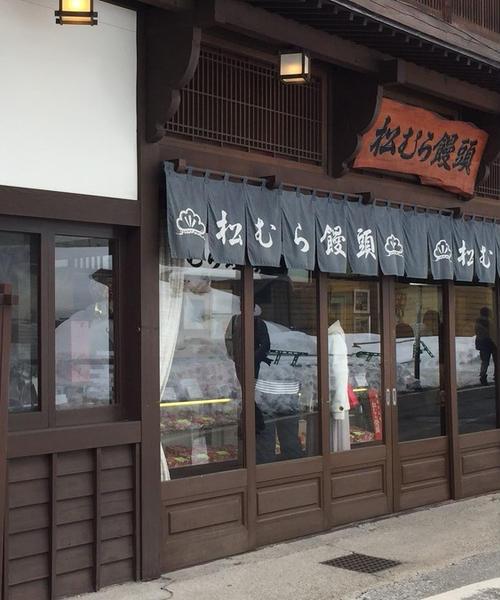 【草津温泉】地元民love なオススメのお土産げ屋・スーパー