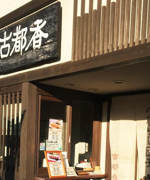 京都の和菓子食べ歩き6選