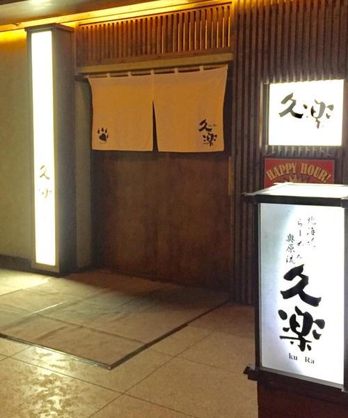 【札幌】本場北海道ラーメンと、あなどれないコンビニアイス